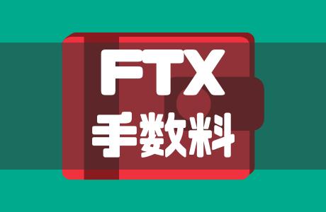 仮想通貨取引所FTX(エフティーエックス)の手数料を徹底解説!