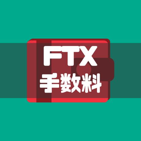 FTX手数料
