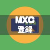 MXC登録