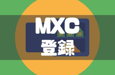 海外仮想通貨取引所MXC(エムエックスシー)の登録・口座開設方法