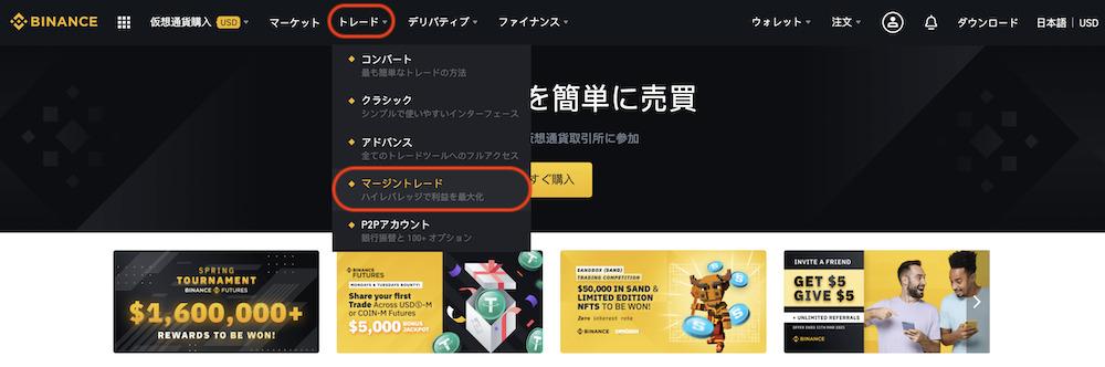 BINANCE空売り1