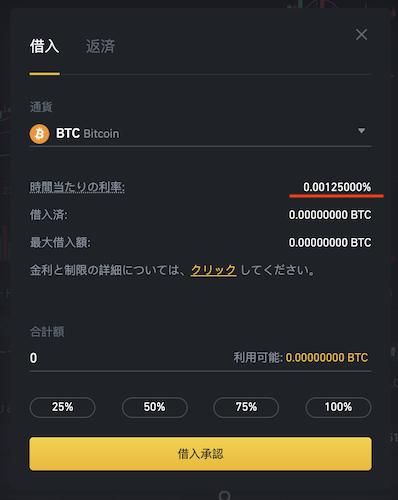 BINANCE空売り10