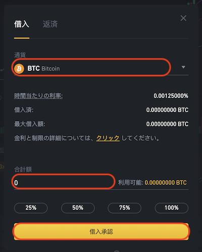 BINANCE空売り6
