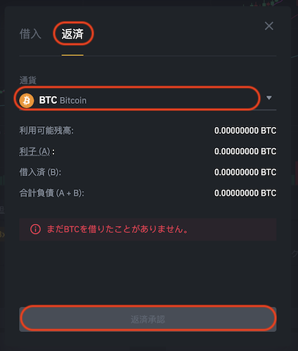BINANCE空売り8
