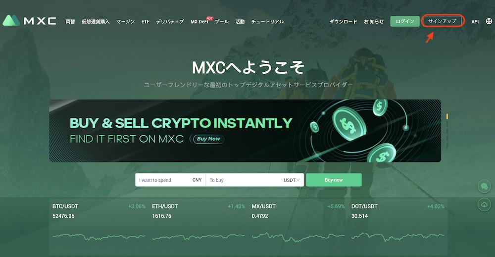 MXC登録1