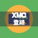 XMC登録