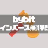 bybitインバース無期限