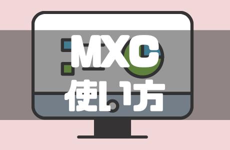 海外仮想通貨取引所MXC(エムエックスシー)の使い方を徹底解説