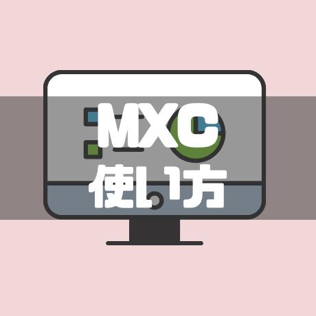 MXC使い方