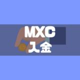 海外仮想通貨取引所MXC(エムエックスシー)の入金方法を徹底解説!