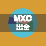 MXC出金