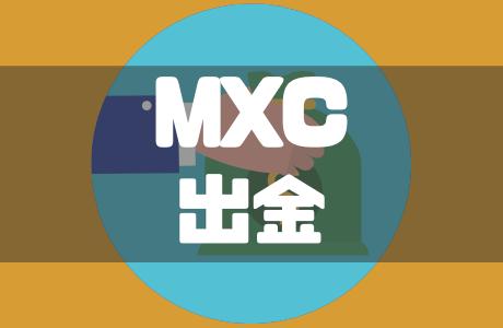 海外仮想通貨取引所MXC(エムエックスシー)の出金方法を徹底解説!