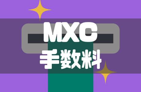 海外仮想通貨取引所MXC(エムエックスシー)の手数料を徹底解説!