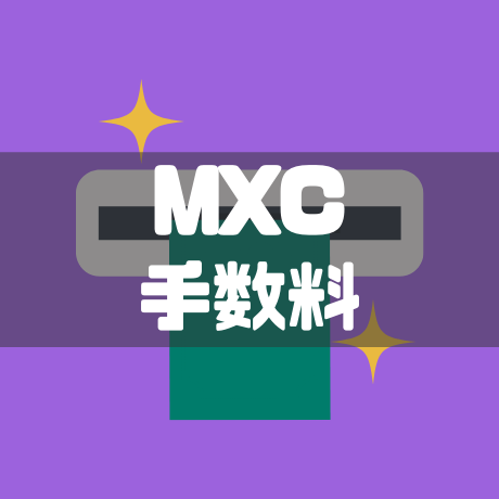 MXC手数料