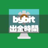 bybit(バイビット)の出金時間と日本円を出金する方法