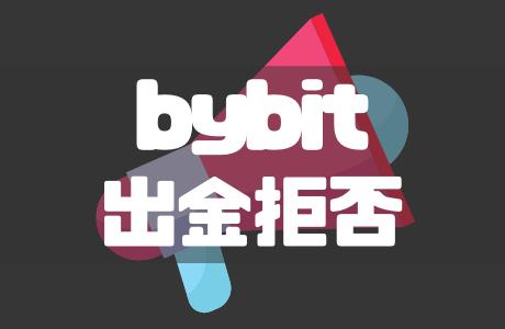bybit(バイビット)の出金拒否と正しい出金アドレスで出金されない原因