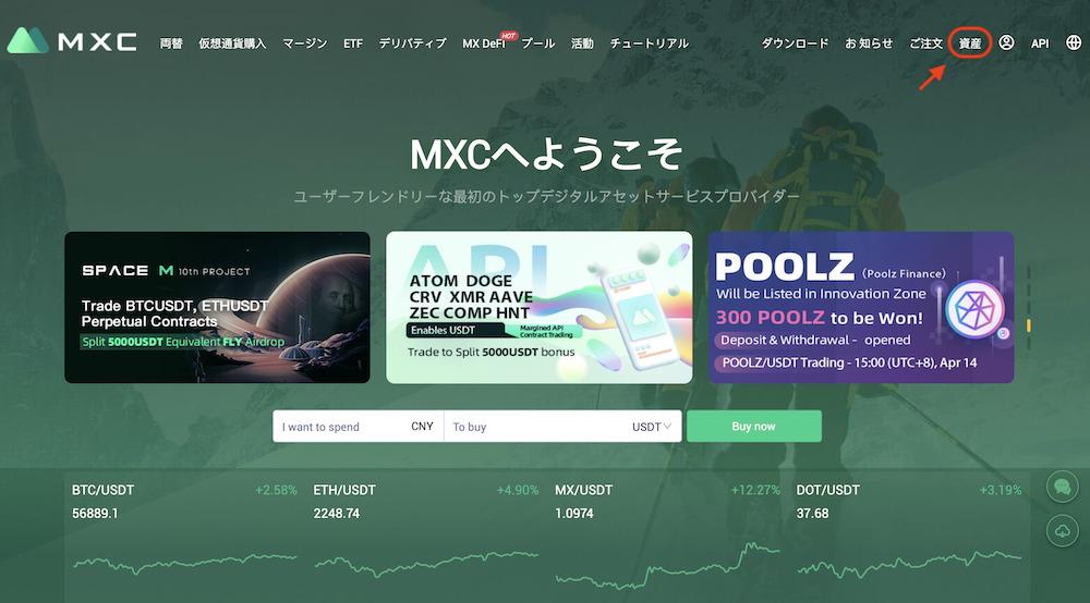 MXC入金1