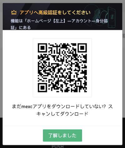 アプリダウンロード