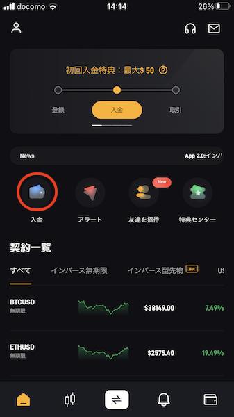 スマホアプリからの入金方法
