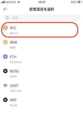 通貨の選択