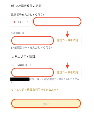 電話番号・認証コードの入力