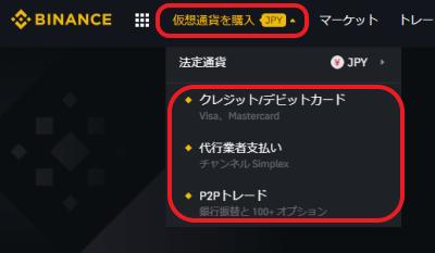 BINANCEホームページ