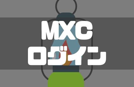海外仮想通貨取引所MXC(エムエックスシー)のログイン方法を徹底解説!