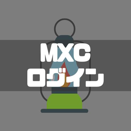 MXCログイン