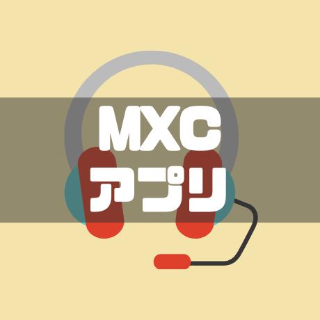 MXCアプリ