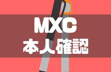 海外仮想通貨取引所MXC(エムエックスシー)の本人確認を徹底解説!