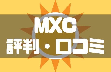 海外仮想通貨取引所MXC(エムエックスシー)の評判と口コミからわかるメリット・デメリット