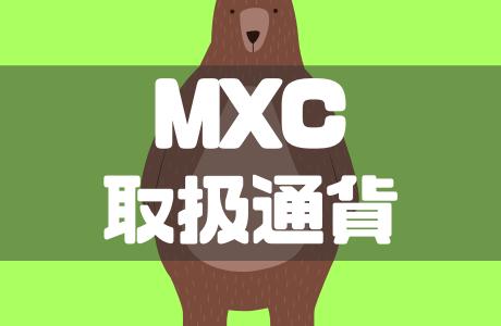 海外仮想通貨取引所MXC(エムエックスシー)の取扱通貨とUSDTをはじめとする通貨ペア