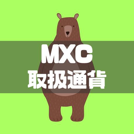 MXC取扱通貨