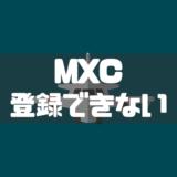 MXC登録できない