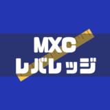 MXCレバレッジ