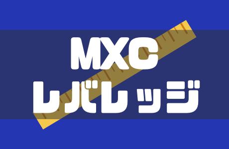 海外仮想通貨取引所MXC(エムエックスシー)のレバレッジを徹底解説!