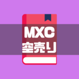 MXC空売り