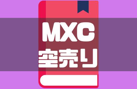 海外仮想通貨取引所MXC(エムエックスシー)の空売りで効率的に稼ぐ方法