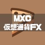 MXC仮想通貨FX