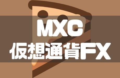 海外仮想通貨取引所MXC(エムエックスシー)の仮想通貨FXをわかりやすく解説!