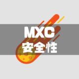 MXC安全性