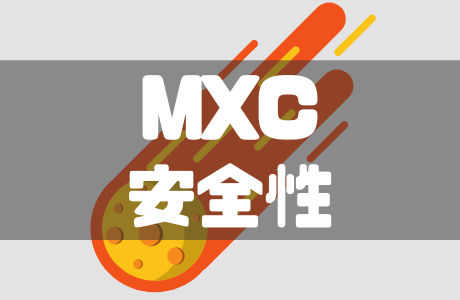海外仮想通貨取引所MXC(エムエックスシー)の安全性を徹底検証!