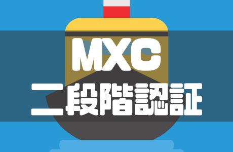 海外仮想通貨取引所MXC(エムエックスシー)の二段階認証をわかりやすく解説!