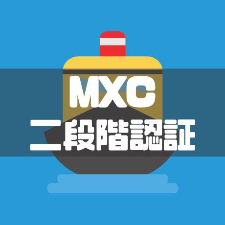 MXC二段階認証