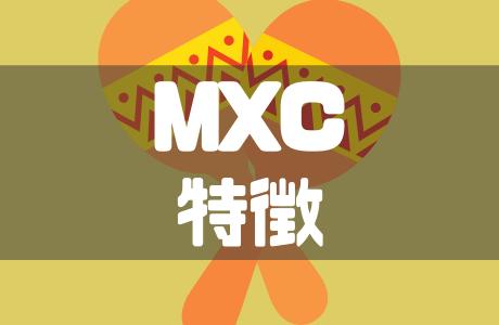 海外仮想通貨取引所MXC(エムエックスシー)12の特徴を徹底解説!