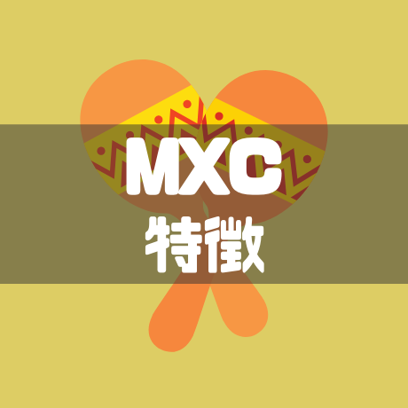 MXC特徴