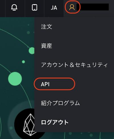 APIの新規作成