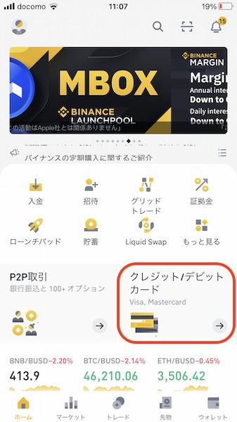 BINANCEアプリにログイン