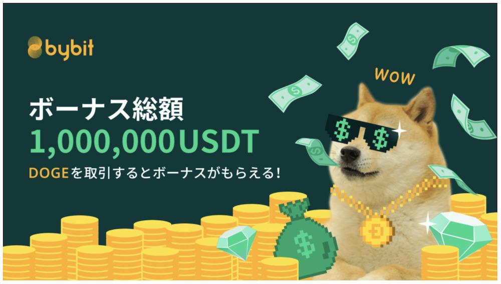 DOGE取引キャンペーン