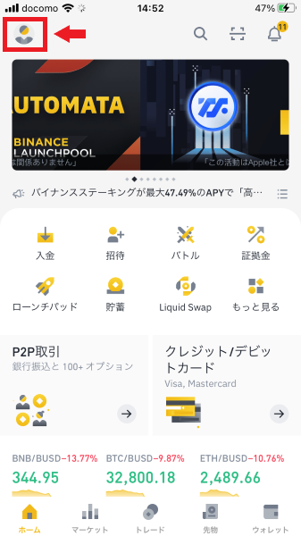 BINANCEアプリへログイン
